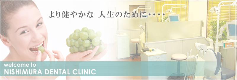 にしむら歯科      ☎       03-3745-2681
